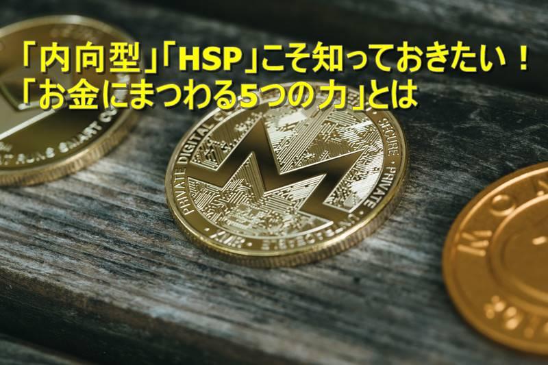 「内向型」「HSP」こそ知っておきたい!「お金にまつわる5つの力」とは